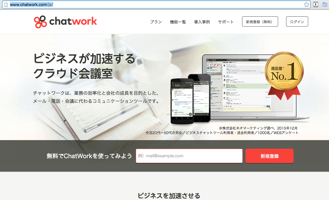 Chatwork Screen